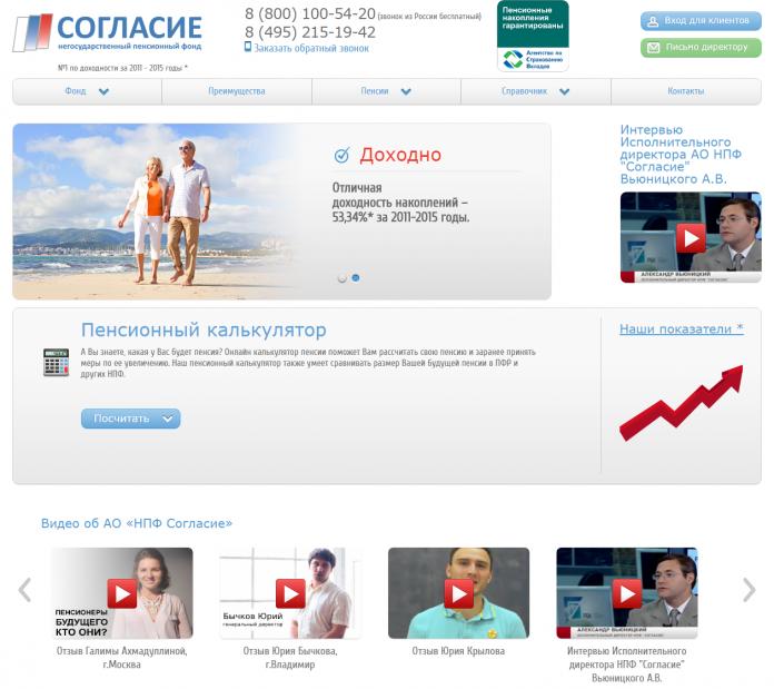 Пенсионный фонд согласие личный кабинет регистрация официальный сайт как рассчитать пенсию по снилс