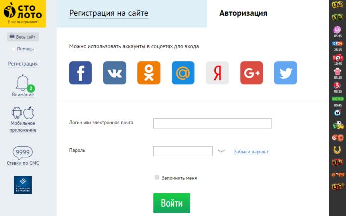 registratsiya-v-stoloto