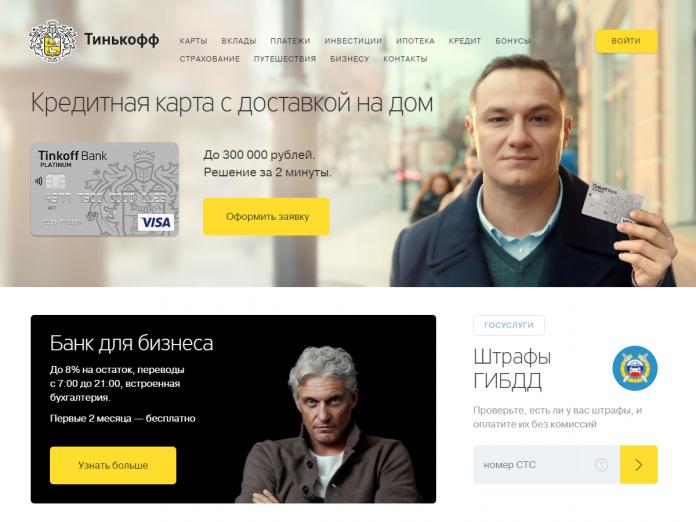 Www tinkoff ru bank