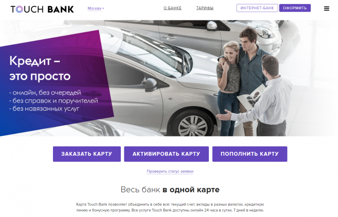 Проверить статус заявки тач банк