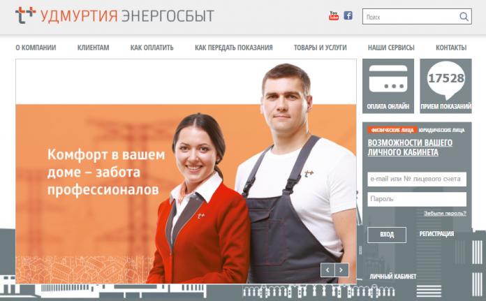 Личный кабинет Энергосбыт Ижевск: вход, регистрация, официальный сайт