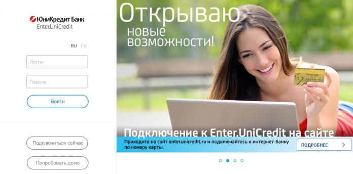 Юникредит банк личный кабинет вход