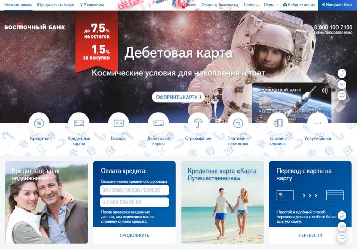 Восточный Банк официальный сайт
