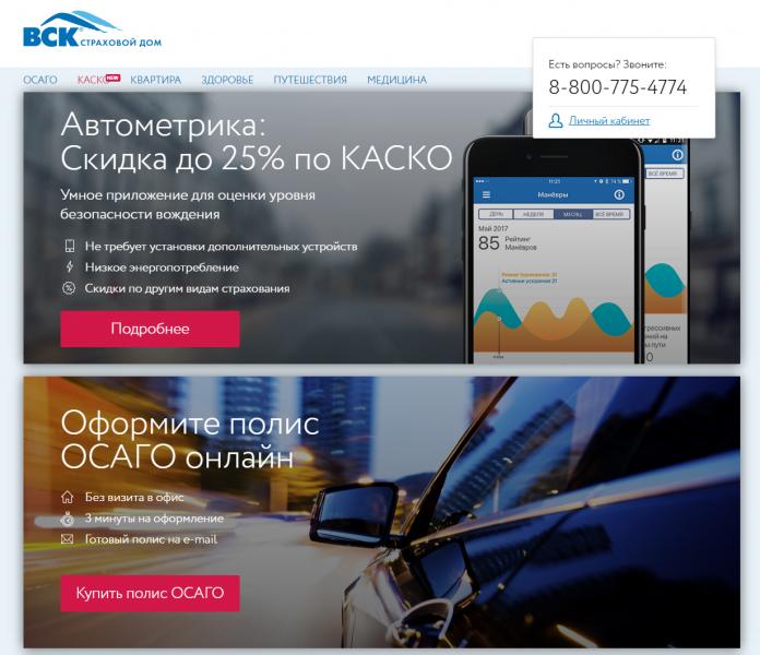 ВСК официальный сайт