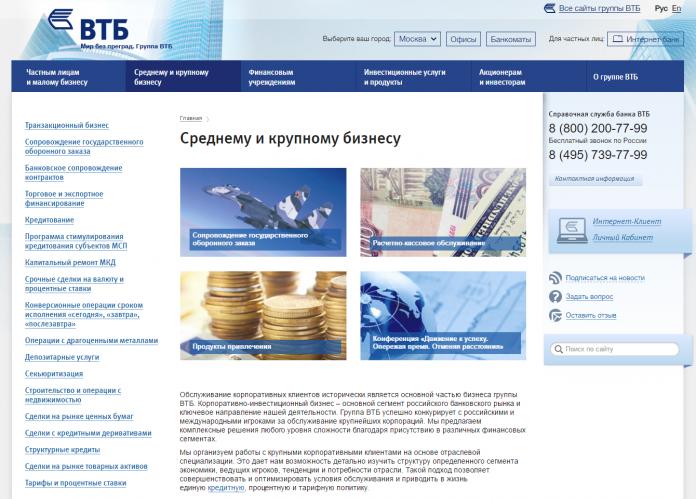 ВТБ Бизнес официальный сайт