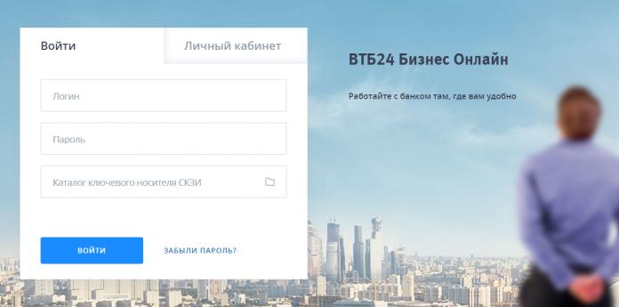 Бо втб 24 бизнес онлайн клиент банк вход для юридических лиц