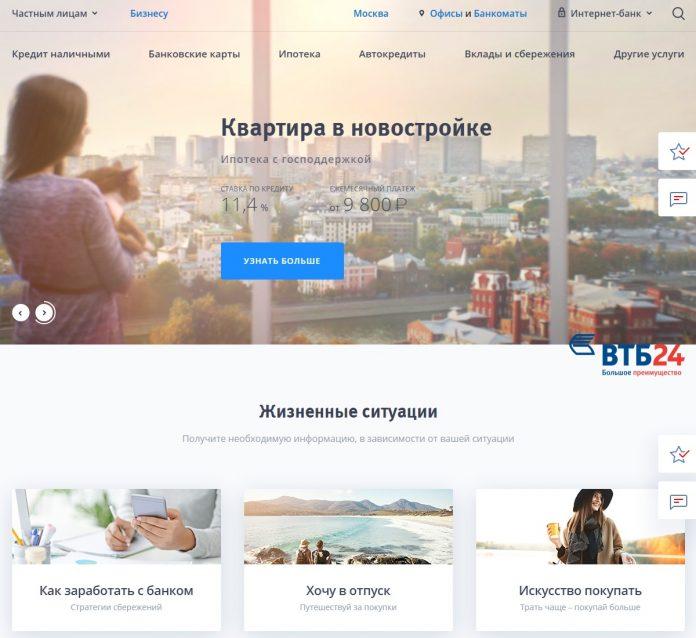 ВТБ 24 официальный сайт