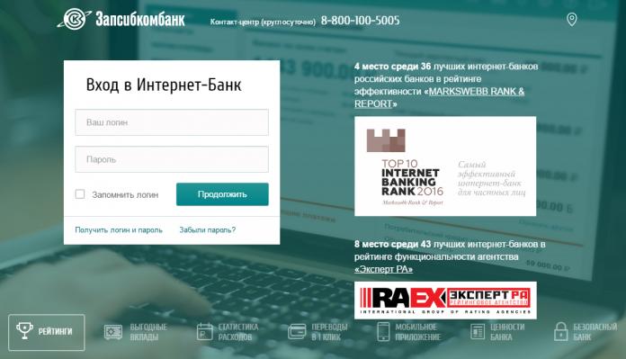 Запсибкомбанк интернет банк для физических лиц